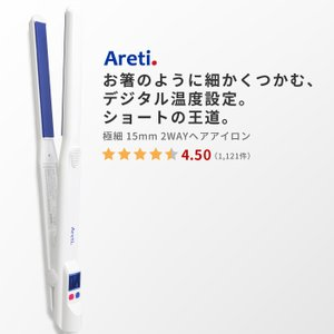 \ポイント5倍/Areti ヘアアイロン ストレート 2way マイナスイオン 15mm i628BL ブルー 海外対応 メンズ|areti