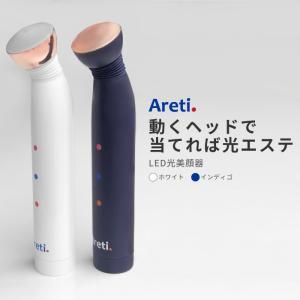 Areti アレティ 東京発メーカー 最大3年保証 ポーチに入る 美顔器 むくみ 美肌 電池式 3色LED ハンディ b1838WH areti