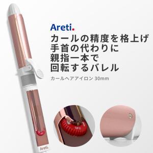 Areti アレティ 東京発メーカー 最大3年保証 30mm カールアイロン ヘアアイロン カール 回転式 セラミックコーティング i1850GD  コテ areti