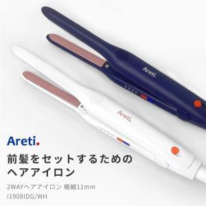 Areti アレティ 東京発メーカー 最大3年保証 11mm 2way ヘアアイロン ストレート & カール セラミックコーティング 極細プレート i1908WH areti