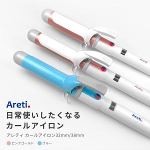 32mm ヘアアイロン コテ カール ブルー 青 ピンクゴールド アレティ セラミックコーティング 傷まない 海外対応 i85B/GD Areti おうち時間|areti