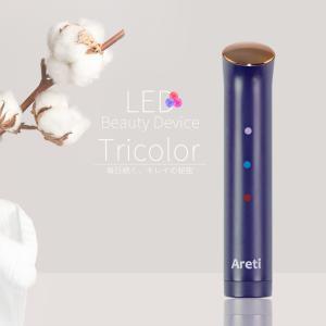 \10倍ポイント/Areti(アレティ) LED 光美顔器 トライカラー インディゴ 藍 振動 温熱ケア b1708IDG|areti