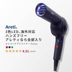 Areti(アレティ) 3色LED マイナスイオン ヘアドライヤー インディゴ 藍 ハンズフリー kozou d1621IDG|areti