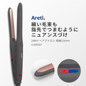 Areti アレティ 東京発メーカー 最大3年保証 13mm 2way ヘアアイロン ストレート & カール セラミックコーティング 極細プレート i1909GY areti