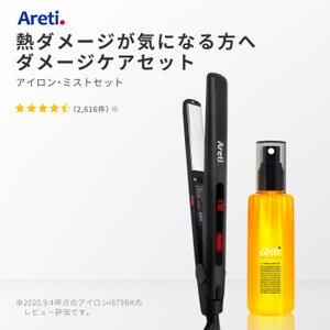 Areti アレティ 東京発メーカー ヘアアイロン & 日本製 ヘアミスト セット 20mm コテ ストレート カール メンズ アウトレット コスメ i679BK/m1608|areti
