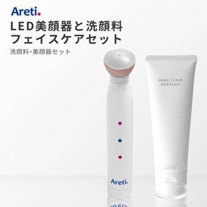 Areti アレティ 東京発メーカー 美顔器 & 洗顔料 セット 美肌 電池式 アレティ 3色LED b1838/w1906 おうち時間|areti