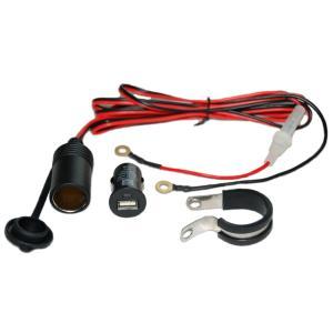 【Areyss】バイク用 シガーソケット電源+小型USBチャージャー (汎用取付セット) 取付ステー付 ※接続配線図付属 130638|areyss-edivision