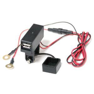 【Areyss】バイク用 小型USBチャージャー (汎用取付セット) 固定クランプ一体型 【接続配線図、予備ヒューズ付属】 131039|areyss-edivision