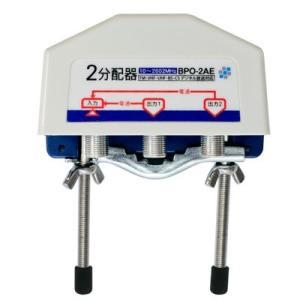 SOLID CABLE(ソリッドケーブル) 屋外用2分配器 全端子電流通過型 地デジ/BS/CS対応 BPO-2AE|areyss-edivision