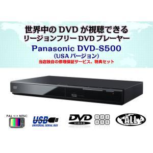 ・最新型 リージョンフリーDVDプレーヤー ・安心サポートの完全1年保証(3年延長保証対応) ・日本...