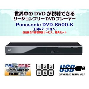 ・Panasonic パナソニック DVD-S500-K (国内仕様) リージョンフリーDVDプレー...