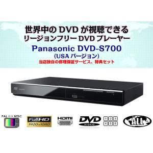 ・最新型 リージョンフリーDVDプレーヤー/HDMIモデル ・安心サポートの完全1年保証(3年延長保...