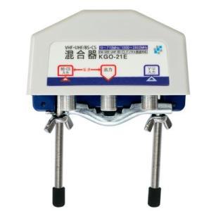 SOLID CABLE(ソリッドケーブル) 屋外用混合器 BS・CSライン電流通過型 地デジ/BS/CS対応 KGO-21E|areyss-edivision