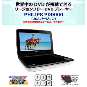 【完全1年保証/3年延長可】 PHILIPS フィリップス PD-9000 リージョンフリーポータブルDVDプレーヤー/ホワイトエディション/9インチ 【特典セット】 海外仕様 areyss-edivision