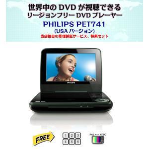 【完全1年保証/3年延長可】 PHILIPS フィリップス PET741 リージョンフリーポータブルDVDプレーヤー/超小型軽量/7インチ 【特典セット】 海外仕様 areyss-edivision