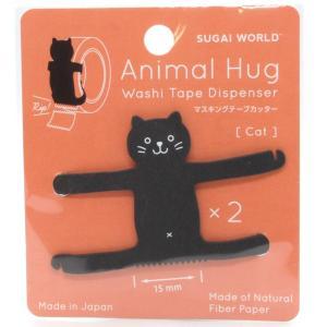 アニマルハグ クロネコ 2個入 / 可愛い 動物型 マスキングテープ カッター 黒猫 animal hug スガイワールド 日本製|ari-zakka