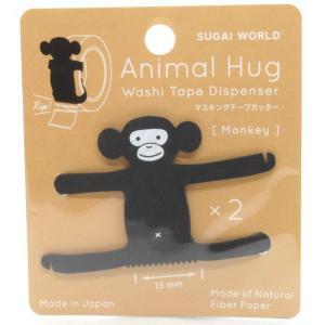 アニマルハグ モンキー 2個入 / 可愛い 動物型 マスキングテープ カッター サル animal hug スガイワールド 日本製|ari-zakka