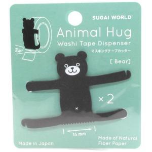 アニマルハグ ベアー 2個入 / 可愛い 動物型 マスキングテープ カッター クマ 熊 animal hug スガイワールド 日本製|ari-zakka