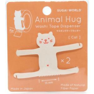 アニマルハグ シロネコ 2個入 / 可愛い 動物型 マスキングテープ カッター 猫 animal hug スガイワールド 日本製|ari-zakka