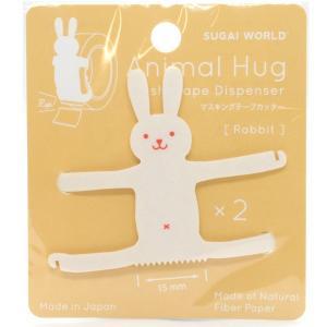 アニマルハグ シロウサギ 2個入 / 可愛い 動物型 マスキングテープ カッター うさぎ animal hug スガイワールド 日本製|ari-zakka