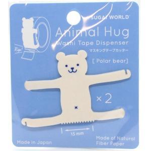 アニマルハグ シロクマ 2個入 / 可愛い 動物型 マスキングテープ カッター 白熊 animal hug スガイワールド 日本製|ari-zakka
