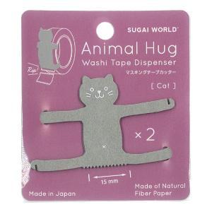 アニマルハグ グレーネコ 2個入 / 可愛い 動物型 マスキングテープ カッター 猫 ねこ animal hug スガイワールド|ari-zakka