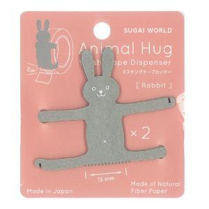アニマルハグ グレーウサギ 2個入 / 可愛い 動物型 マスキングテープ カッター うさぎ animal hug スガイワールド|ari-zakka