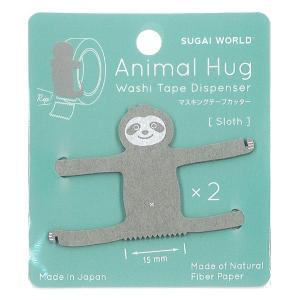 アニマルハグ ナマケモノ 2個入 / 可愛い 動物型 マスキングテープ カッター animal hug スガイワールド|ari-zakka