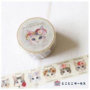 きれいな花飾りを頭にのせたネコたちが描かれた 「fleurs&chats」シリーズのマスキン...