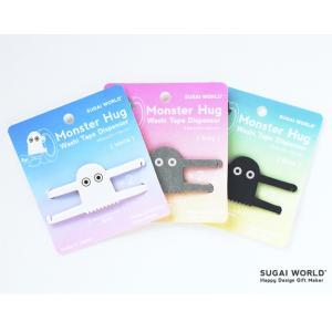 (全3色) モンスターハグ 2個入 マスキングテープカッター / 可愛い マステカッター オバケ Monster hug スガイワールド|ari-zakka