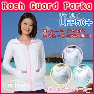 ラッシュガード レディース 長袖 UV ジップアップ 夏|ariafrere