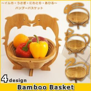 バンブーバスケット イルカ うさぎ にわとり あひる 小物入れ かご ギフト お祝い 鍋敷き|ariafrere