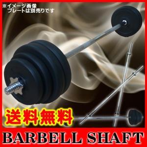 【送料無料】バーベルシャフト 筋トレ・フィットネス・ダイエット等様々なトレーニングに! プレートの組...