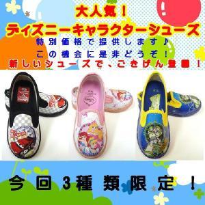 DISNEY ディズニー キャラクター (カーズ プリンセス バズ)靴 子供用シューズ キッズ 男の子 女の子 キャラクター スリッポン セール ariafrere