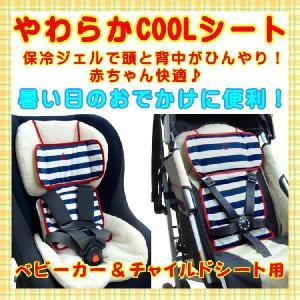 保冷シート クールシート やわらかシート ベビーカー チャイルドシート バギー アクセサリー カバー  ariafrere