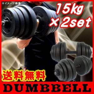 ダンベル 15kg×2個セット 合計30kg 重量調節可能 筋トレ ウエイトトレーニング