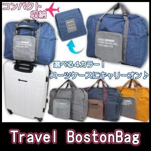 【メール便送料無料】  使わない時はコンパクトに収納!使う時は広げるだけの折りたたみボストンバッグ♪...