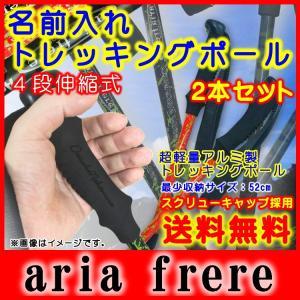 名入れ 超軽量 トレッキングポール 2本セット スクリューキャップ ウォーキング ストック アルミ製 登山用杖|ariafrere