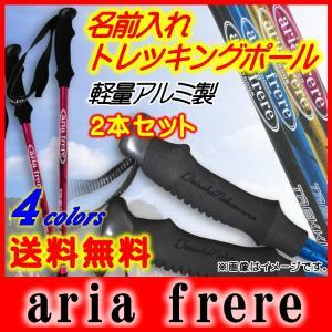 名入れ トレッキングポール 2本セット ステッキ ストック 軽量アルミ製 登山用杖|ariafrere