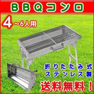折りたたみ式バーベキューコンロ ステンレス製 アウトドア キ...