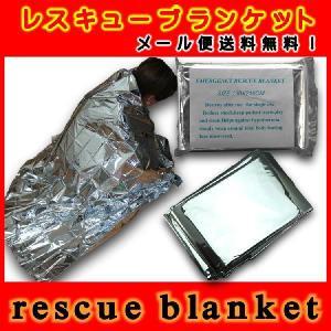 アルミブランケット サバイバルブランケット  登山 アウトドア キャンプ 緊急用 救助用 震災用 非常用|ariafrere