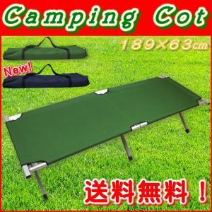 キャンピングコット キャンピングベッド コット ベッド 簡易ベッド 折りたたみ式|ariafrere