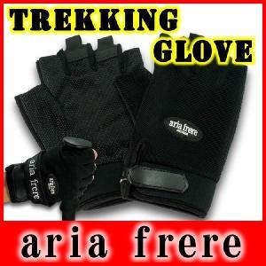 トレッキンググローブ 手袋  登山 アウトドア トレッキング用|ariafrere