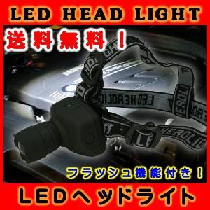 【送料無料】【LEDヘッドライト】 アウトドア・キャンプ・登山・夜間の車のトラブル時・停電時・防災用...