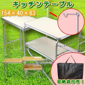 折り畳みのできるアウトドアキッチンテーブル!! 調理台として使えるのでバーベキューに最適♪ キャンプ...