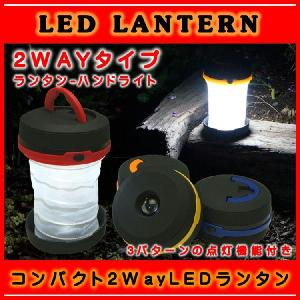 LED ランタン ライト ランプ 電池式  登山 アウトドア...