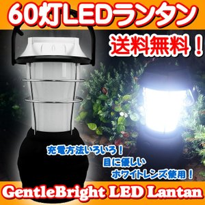 LED ランタン ソーラー ダイナモ ライト 60灯 ホワイトレンズ  登山 アウトドア キャンプ ...
