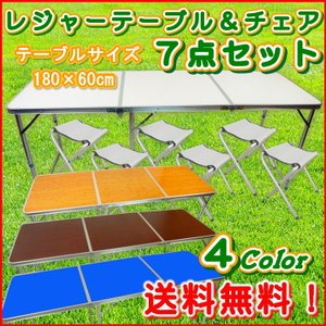 選べる4カラー♪3つ折り【レジャーテーブル】です。 チェア6脚付きの7点セット! 組立は簡単♪高さは...