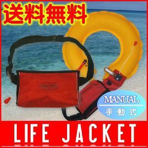 ライフジャケット ライフベスト インフレータブル 手動膨張式 ウエストポーチタイプ 救命胴衣 フリーサイズ|ariafrere
