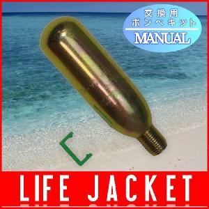 交換用ボンベキット ライフジャケット ライフベスト インフレータブル 手動膨張式 ウエストポーチタイプ 救命胴衣 フリーサイズ|ariafrere